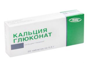 Глюконат кальция